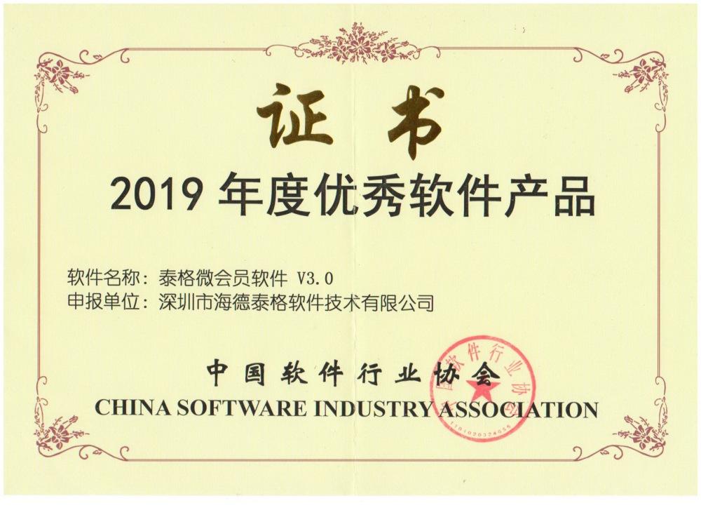 2019泰格微信会员优秀软件产品.jpg