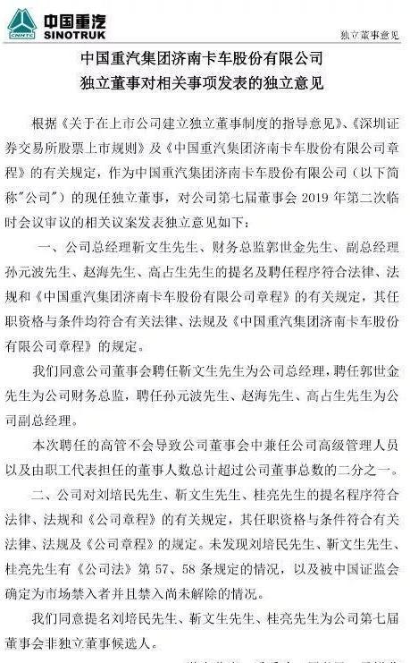 """突发!中国重汽再曝人事巨变!管理层""""大换血""""!"""